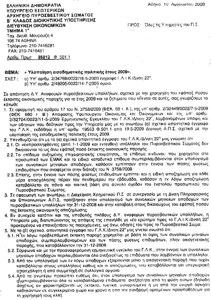 http://www.old.eakp.gr/pdf/isodimatiki1.jpg
